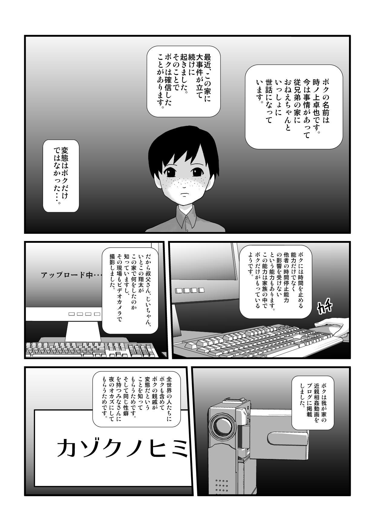 Toki wo Tomeru Kazoku 89