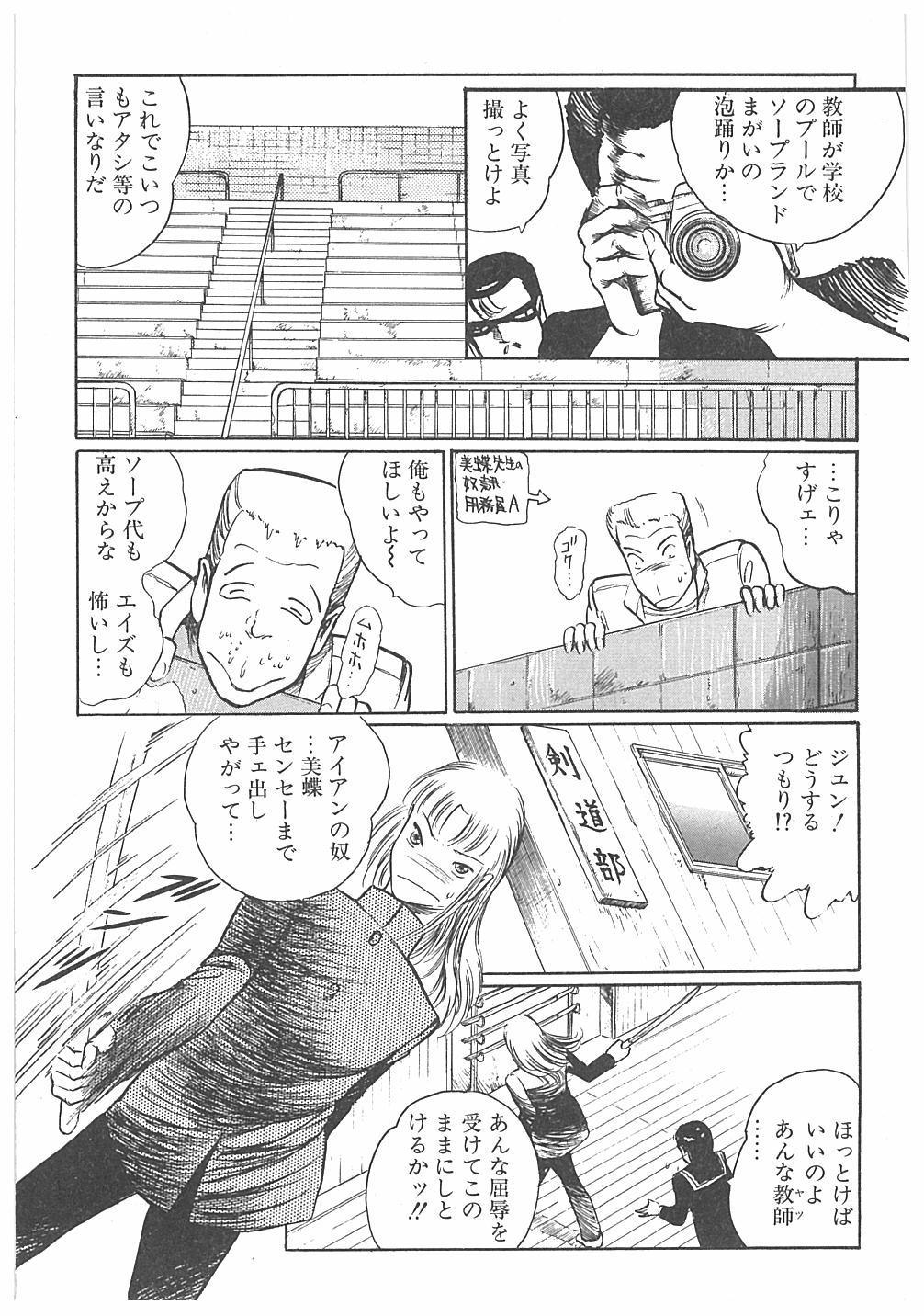 Jokyoushi Boukan! 124