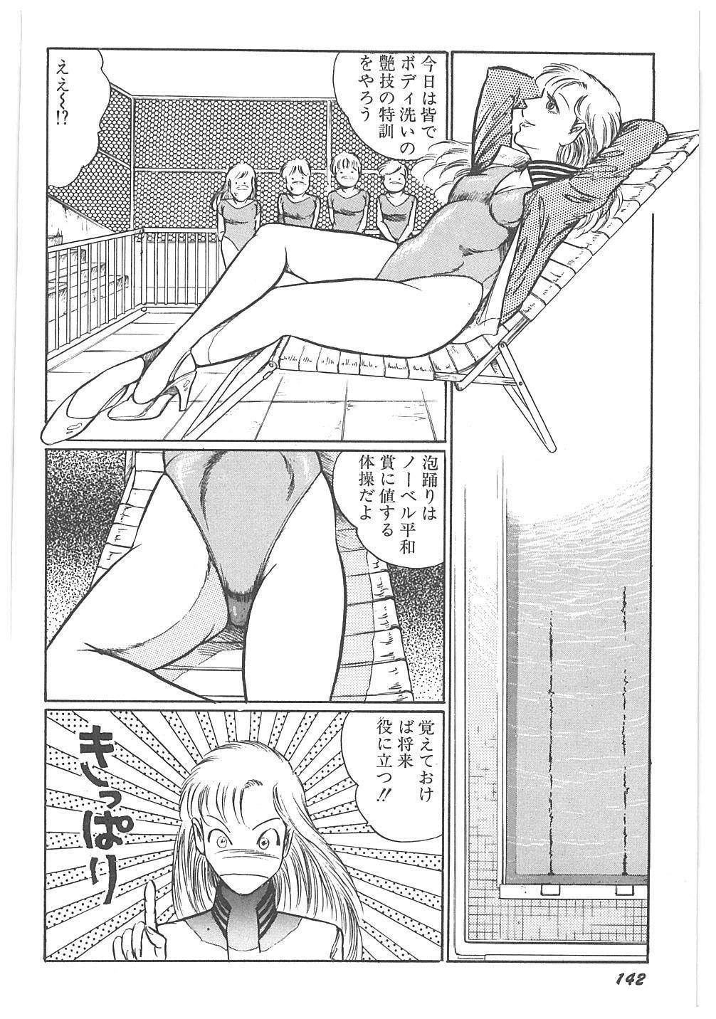 Jokyoushi Boukan! 143