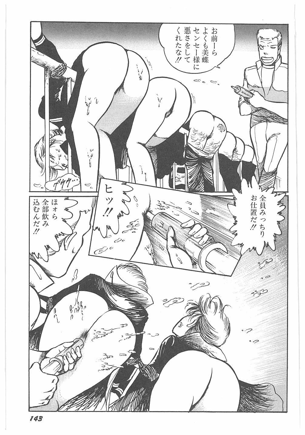 Jokyoushi Boukan! 146