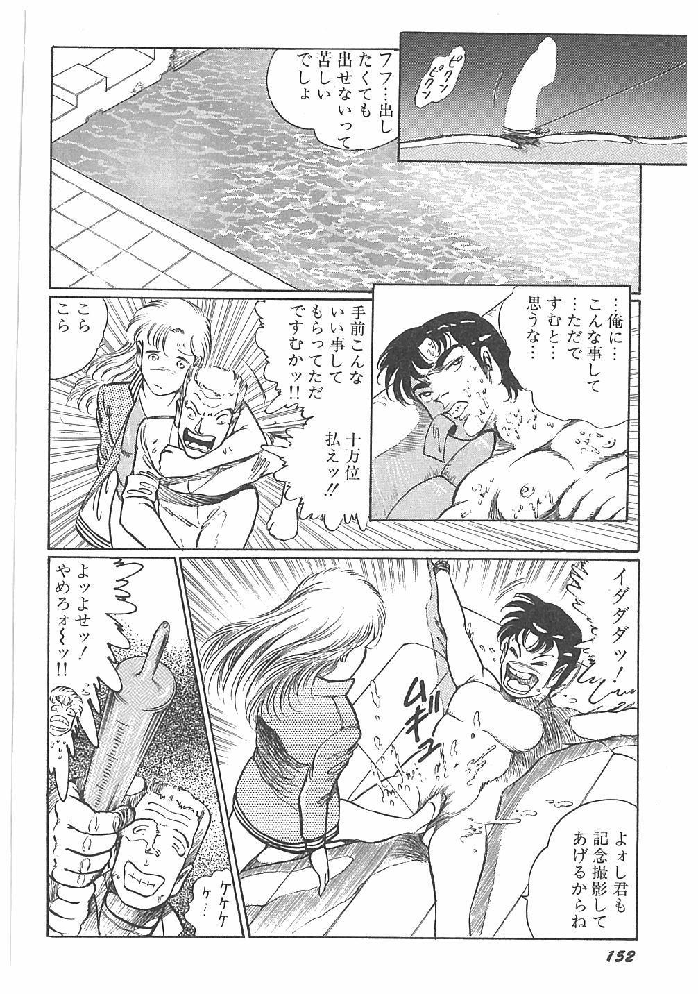 Jokyoushi Boukan! 153