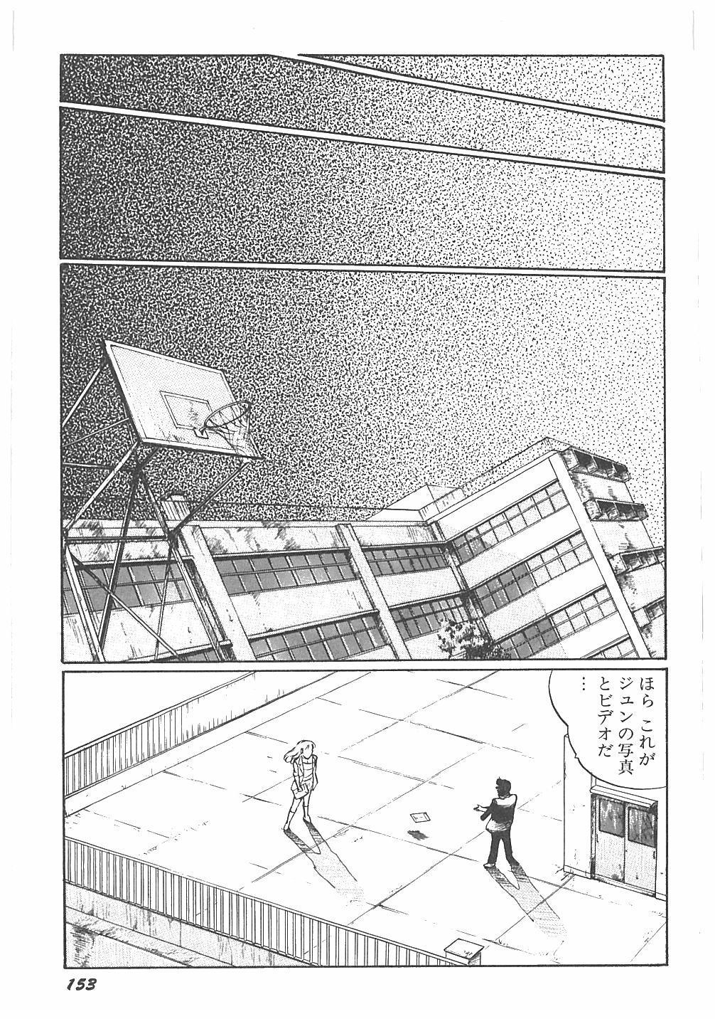 Jokyoushi Boukan! 156