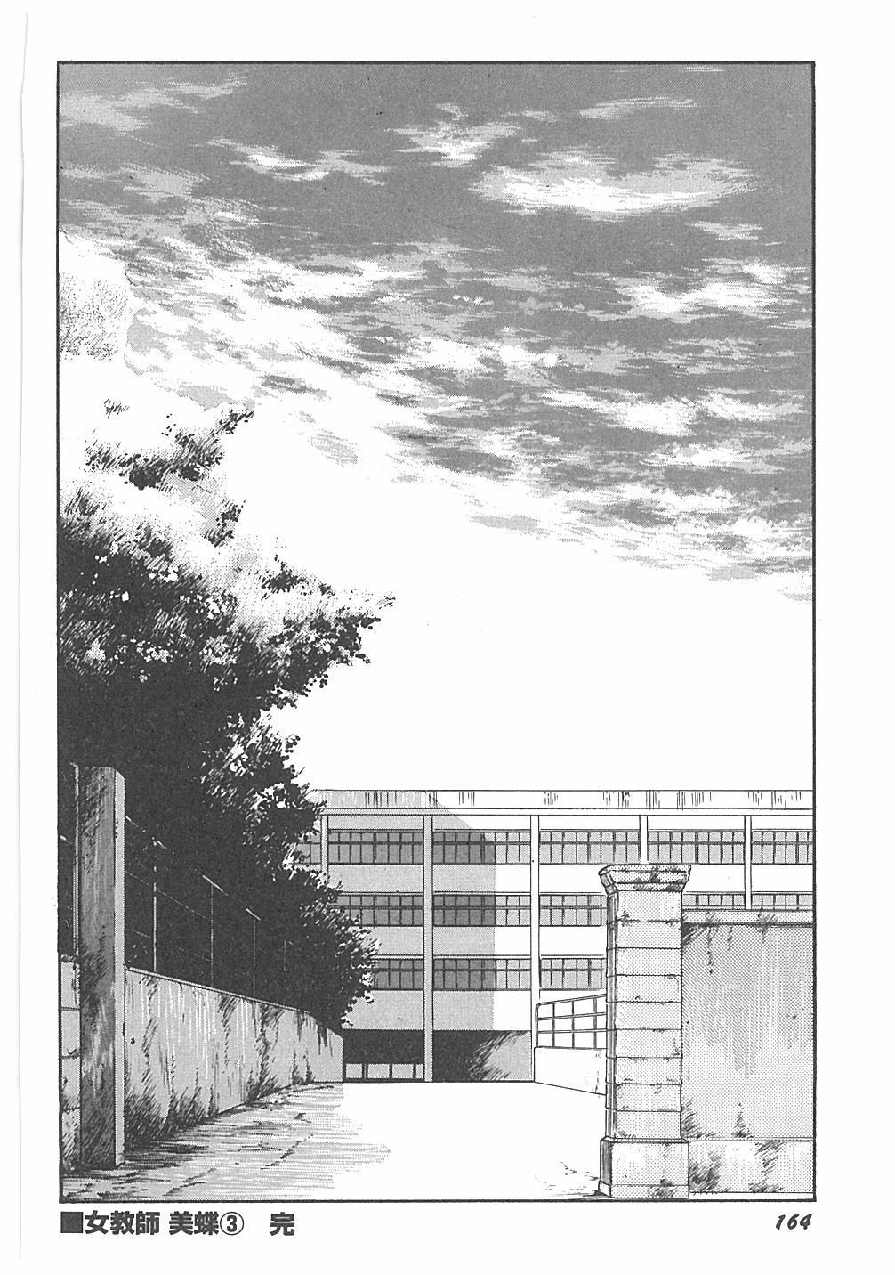 Jokyoushi Boukan! 165