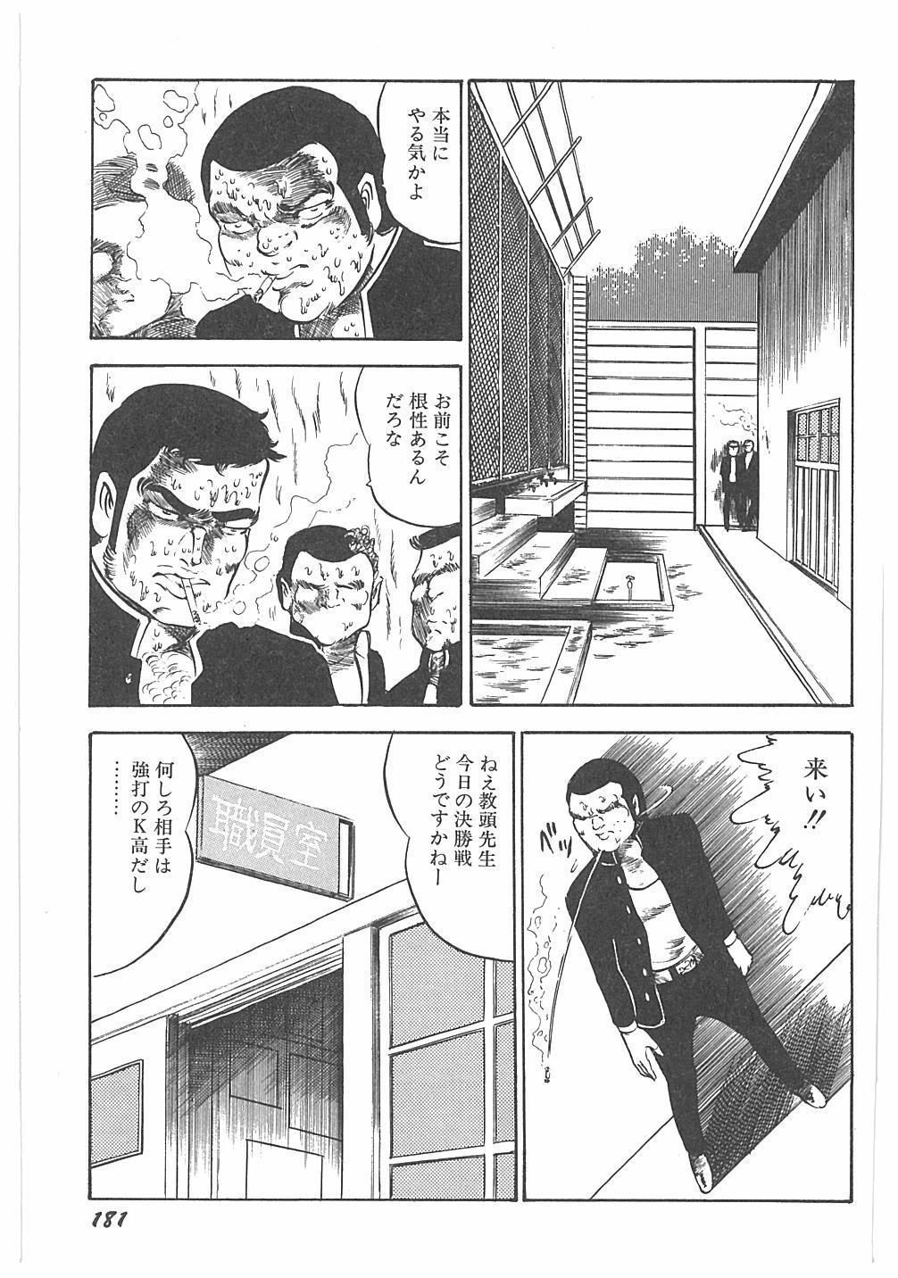 Jokyoushi Boukan! 184