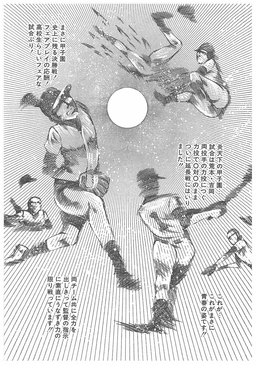 Jokyoushi Boukan! 195