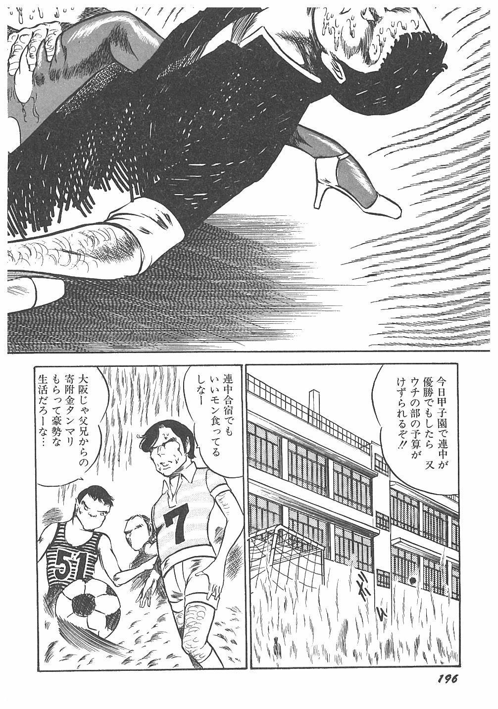 Jokyoushi Boukan! 197