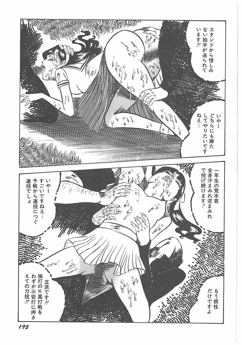 Jokyoushi Boukan! 198