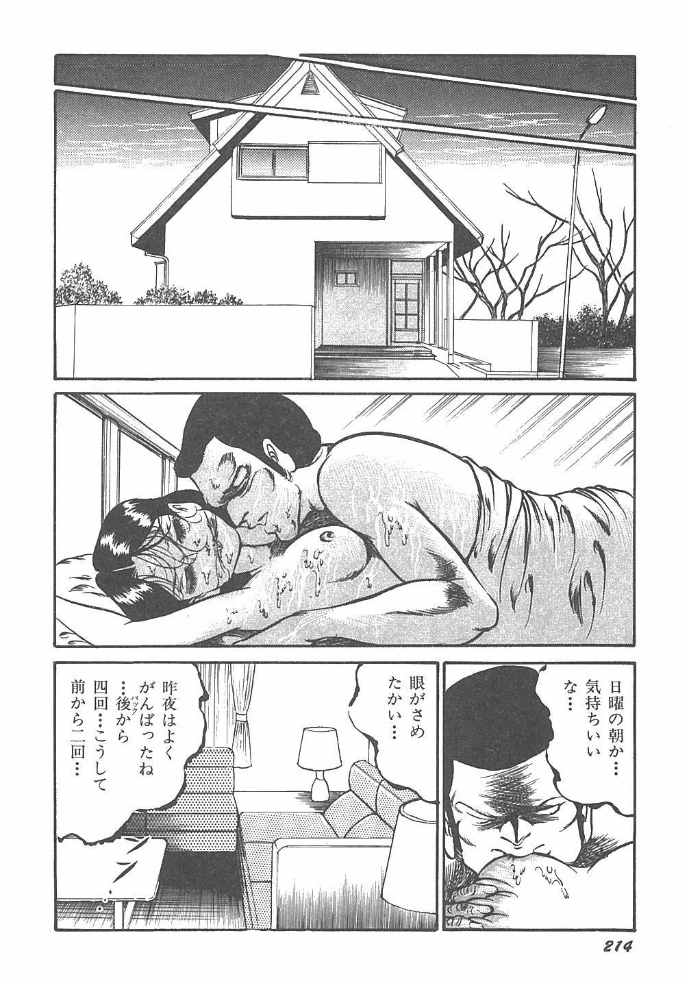 Jokyoushi Boukan! 215