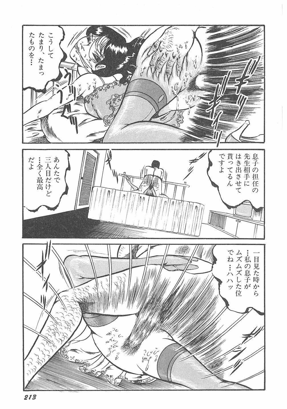 Jokyoushi Boukan! 216