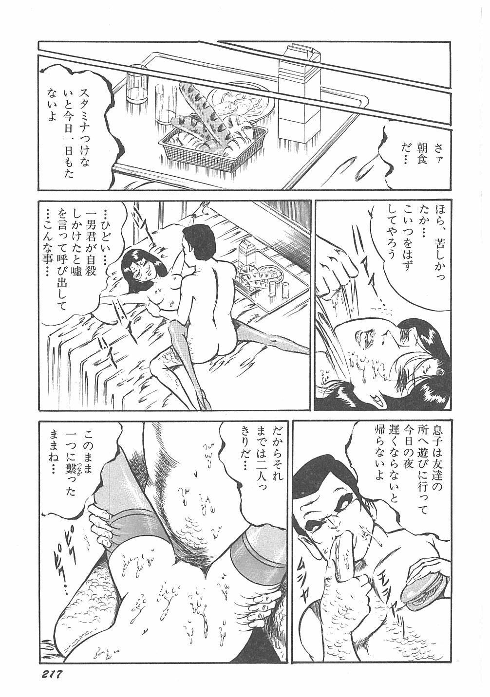 Jokyoushi Boukan! 220