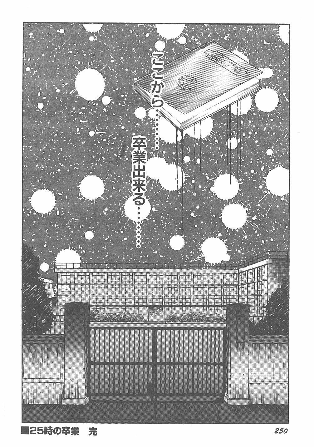 Jokyoushi Boukan! 251