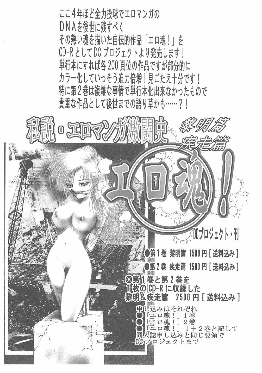 Jokyoushi Boukan! 283
