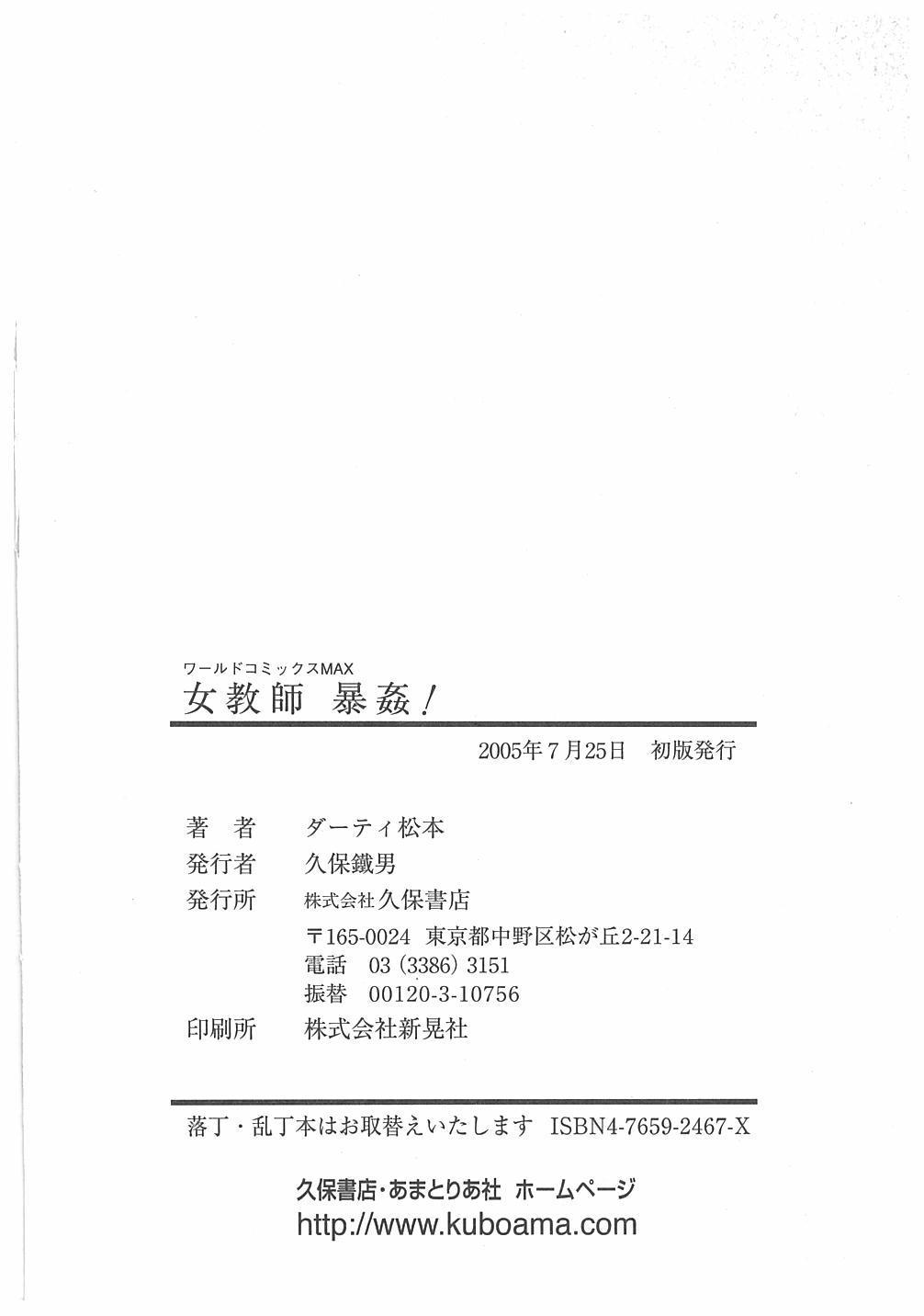 Jokyoushi Boukan! 305