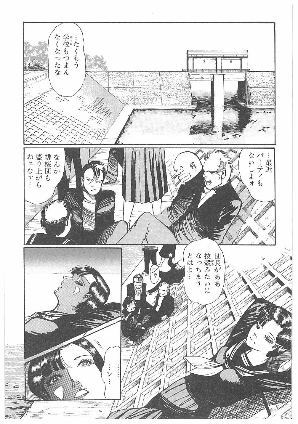 Jokyoushi Boukan! 48