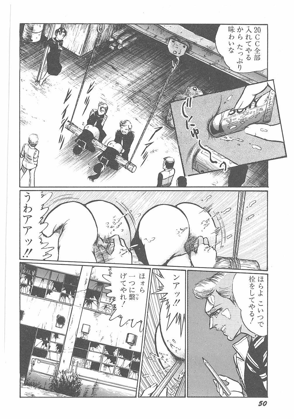 Jokyoushi Boukan! 51