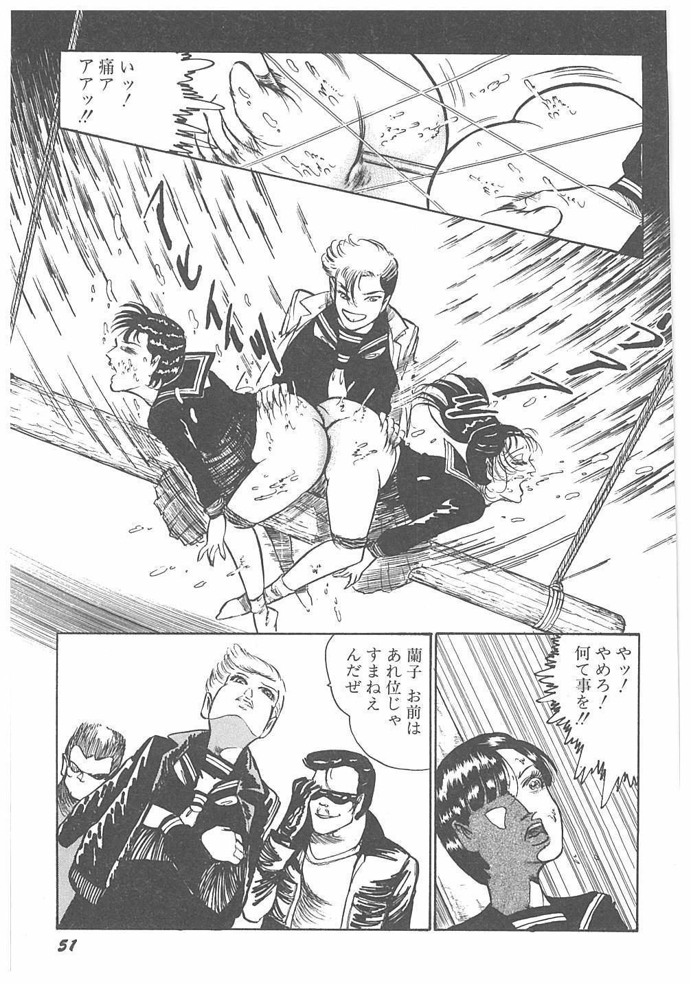 Jokyoushi Boukan! 54