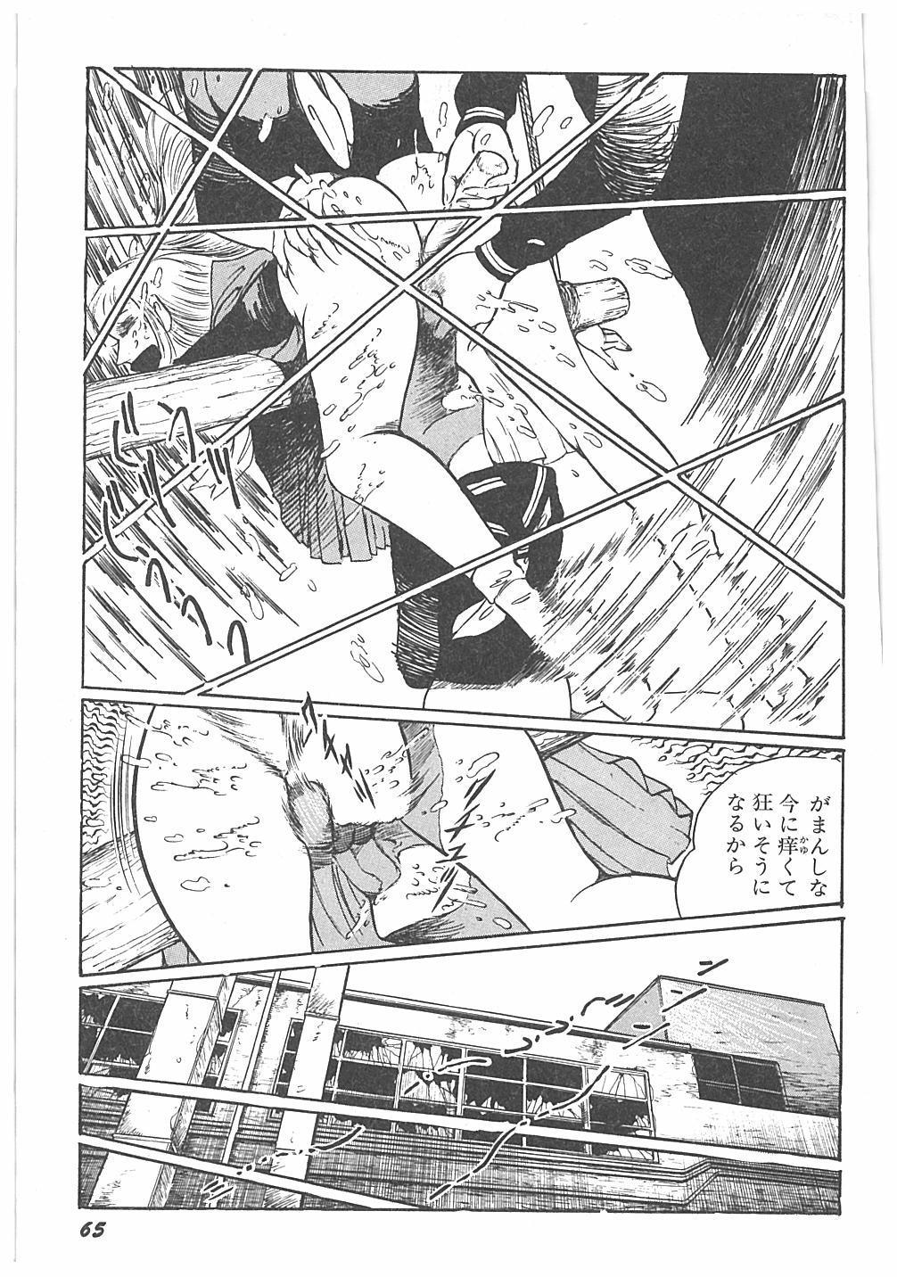 Jokyoushi Boukan! 68