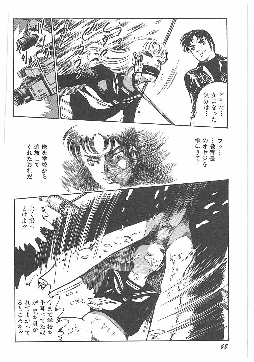 Jokyoushi Boukan! 69