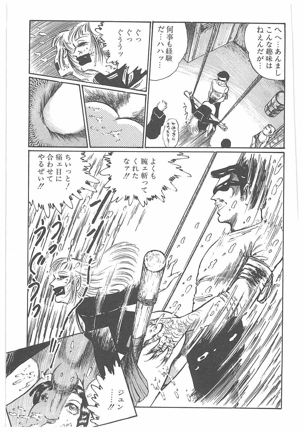 Jokyoushi Boukan! 70