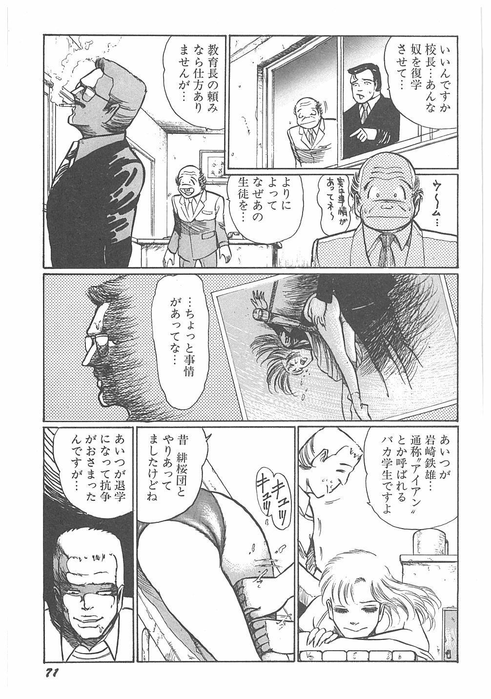 Jokyoushi Boukan! 74