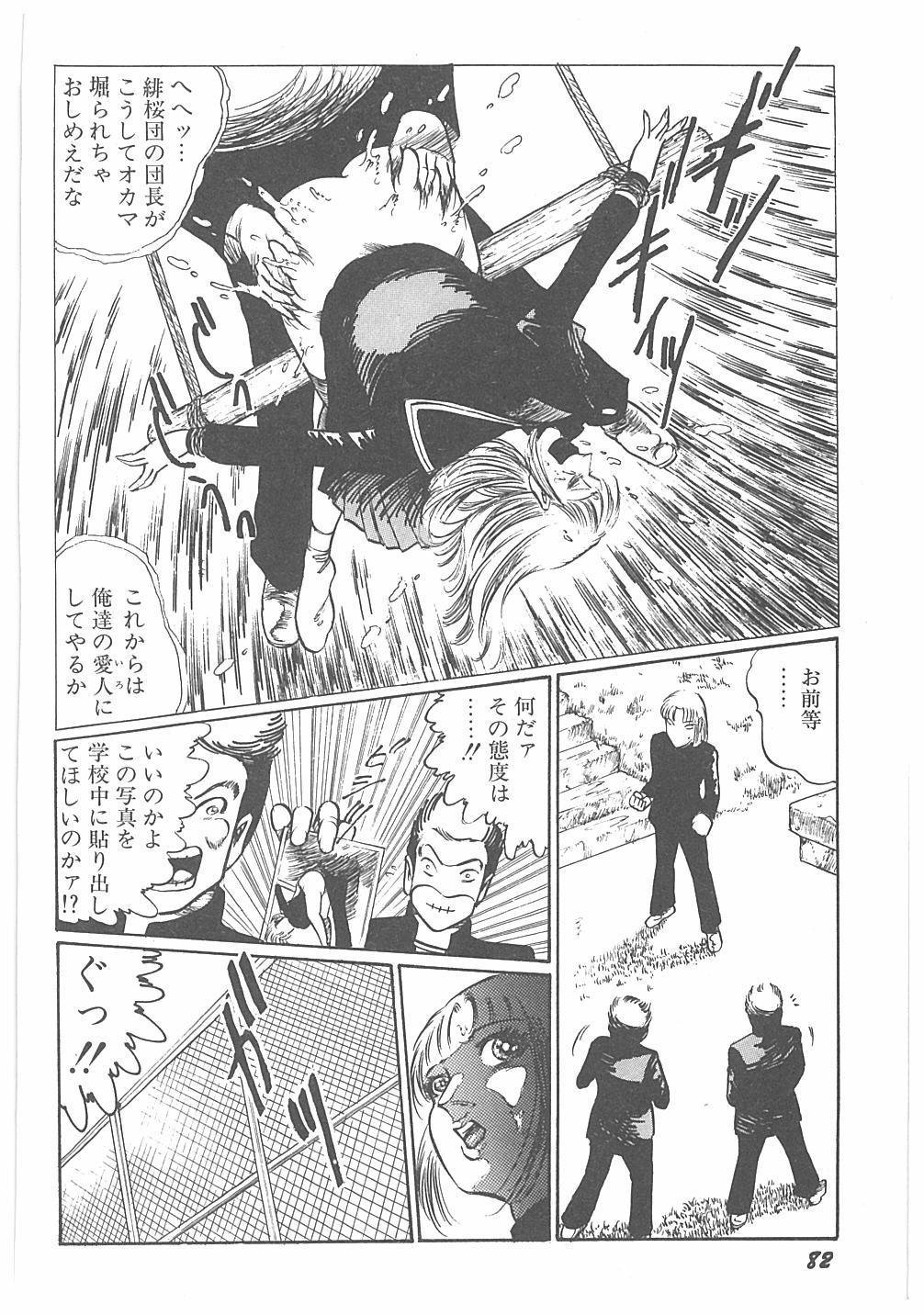 Jokyoushi Boukan! 83