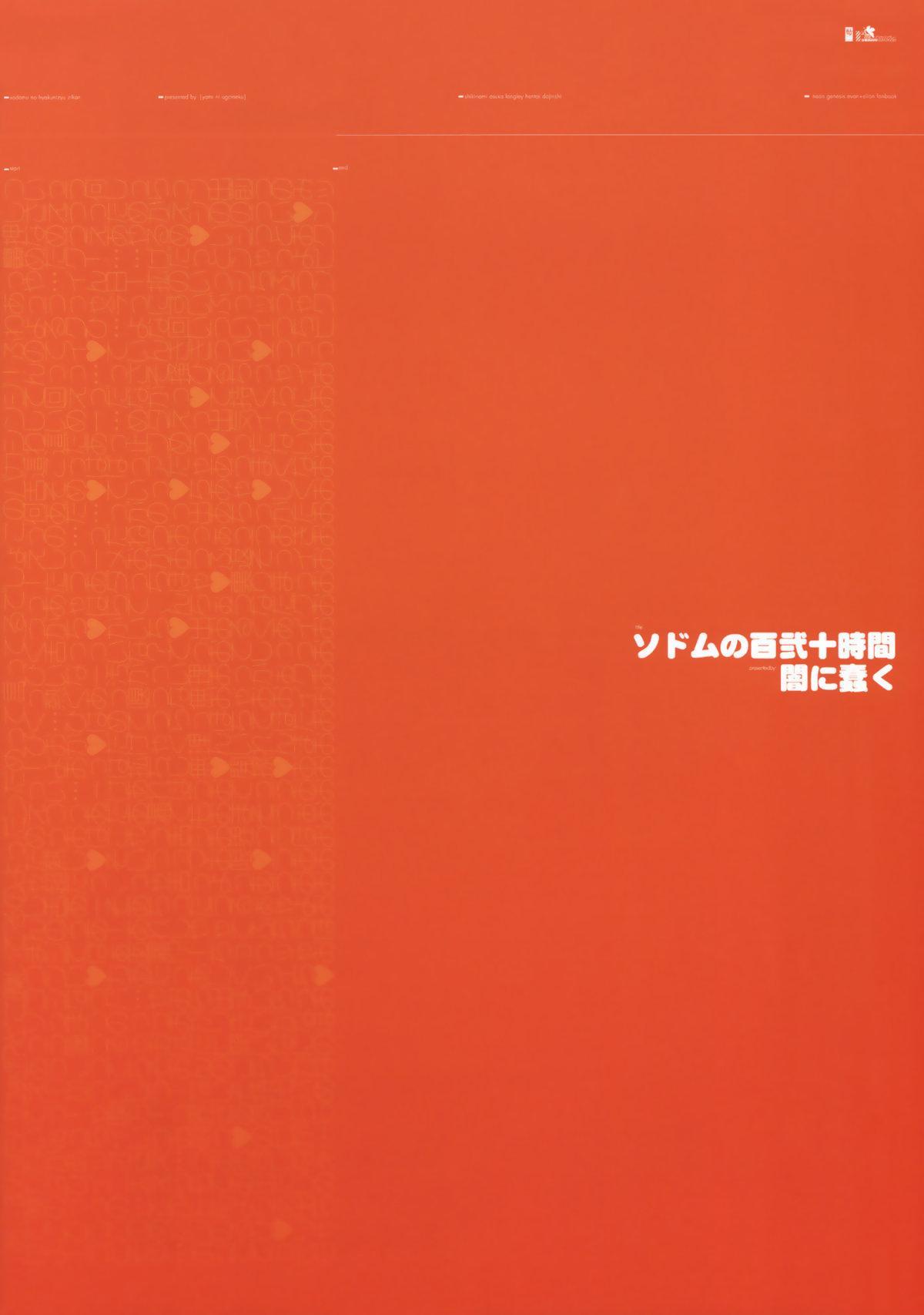 Sodom no Hyakunijyuu Jikan +Paper 25