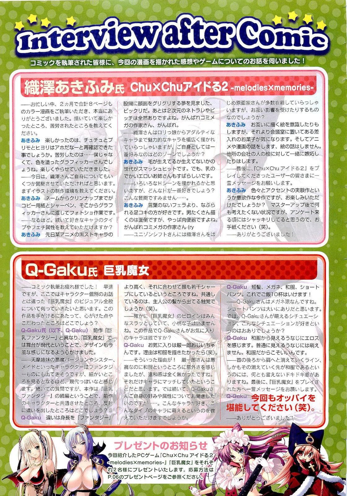 COMIC Megastore 2011-01 22