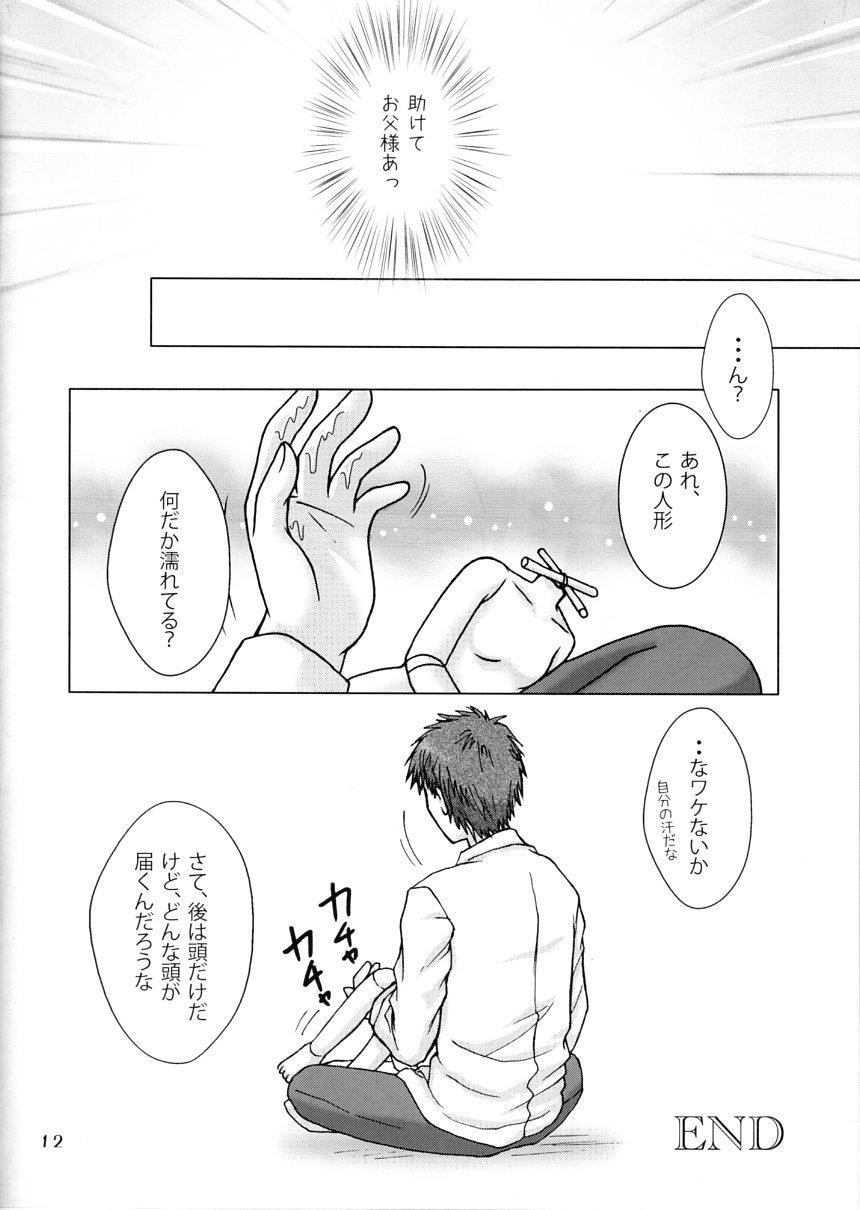 Aoiko ni Moe Moe Suru Hon 10
