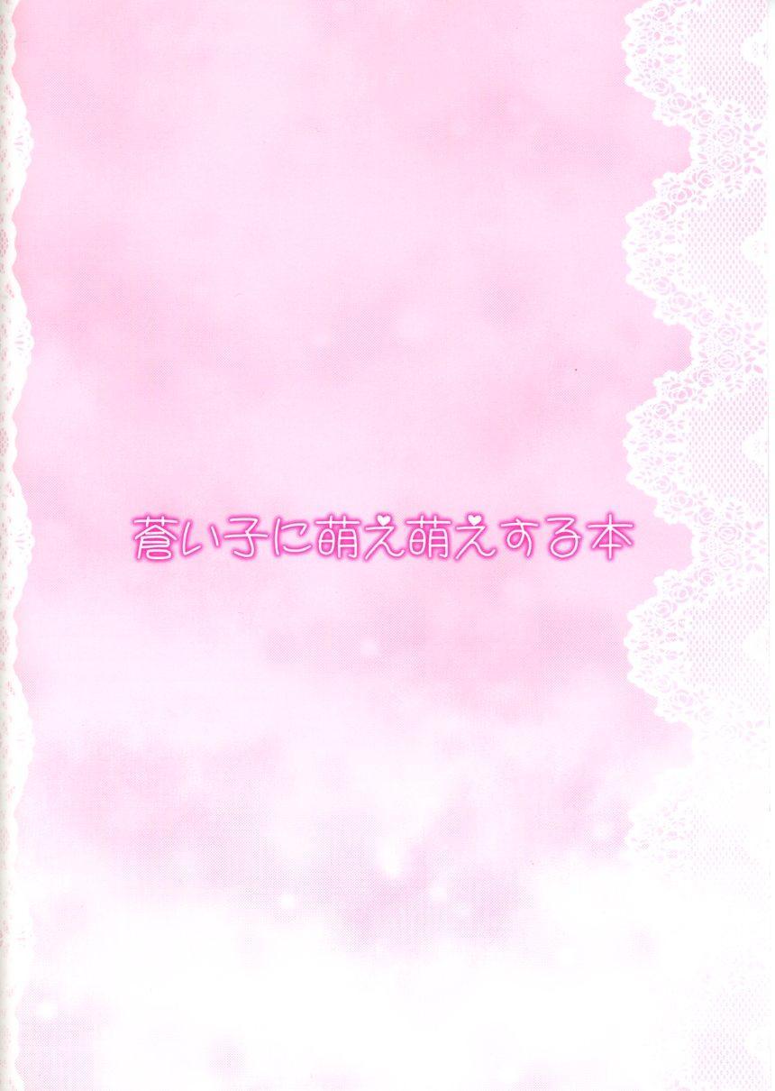 Aoiko ni Moe Moe Suru Hon 13