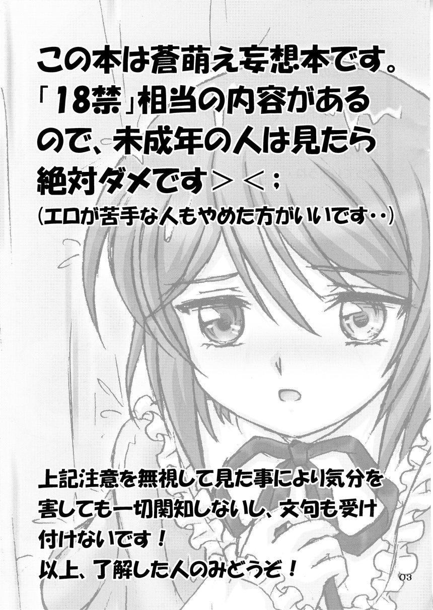 Aoiko ni Moe Moe Suru Hon 1