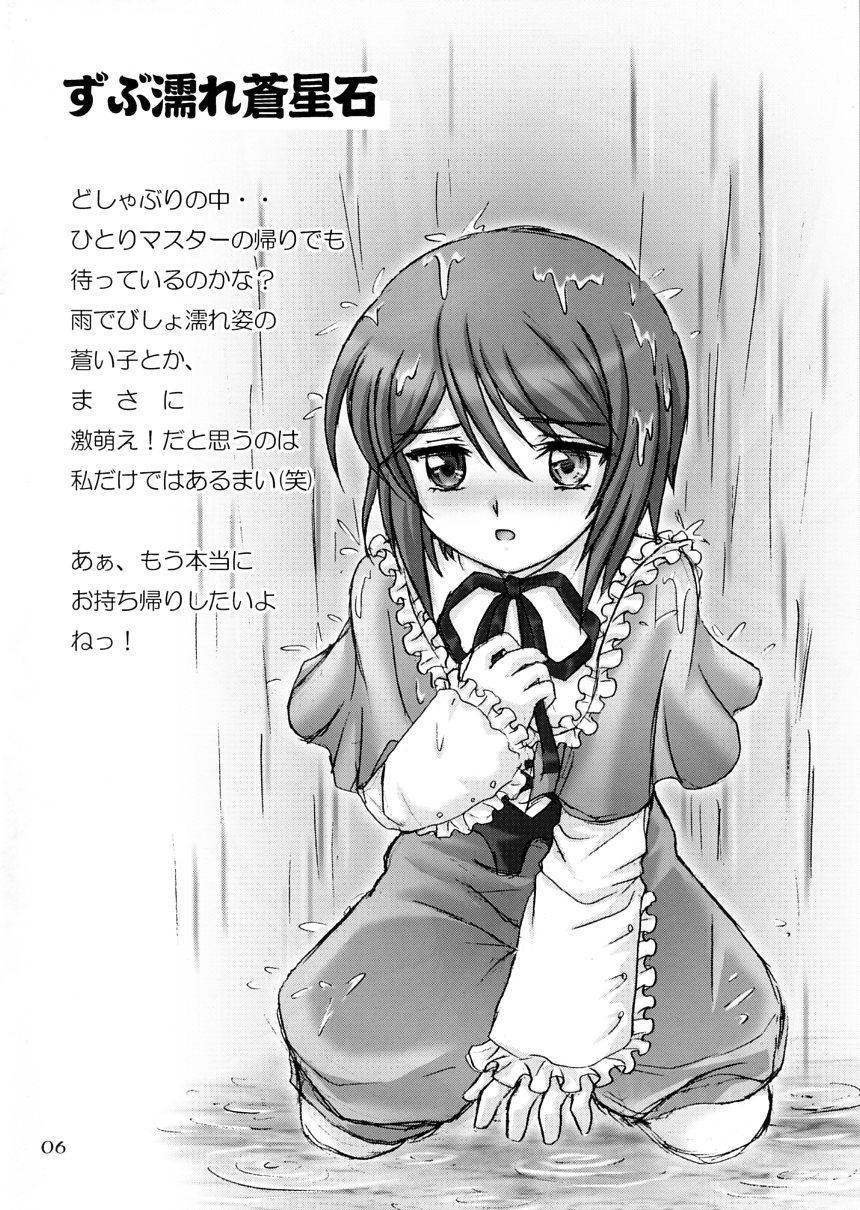 Aoiko ni Moe Moe Suru Hon 4