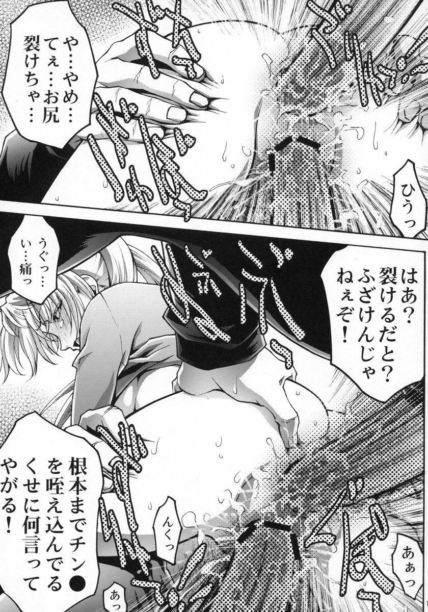 Inkou Gakuen 15