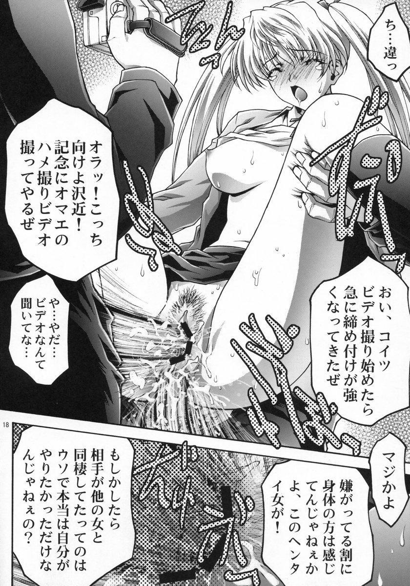 Inkou Gakuen 16