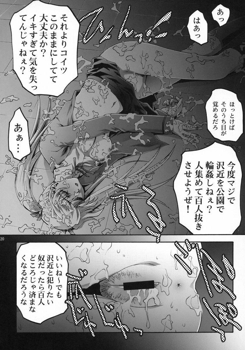 Inkou Gakuen 18