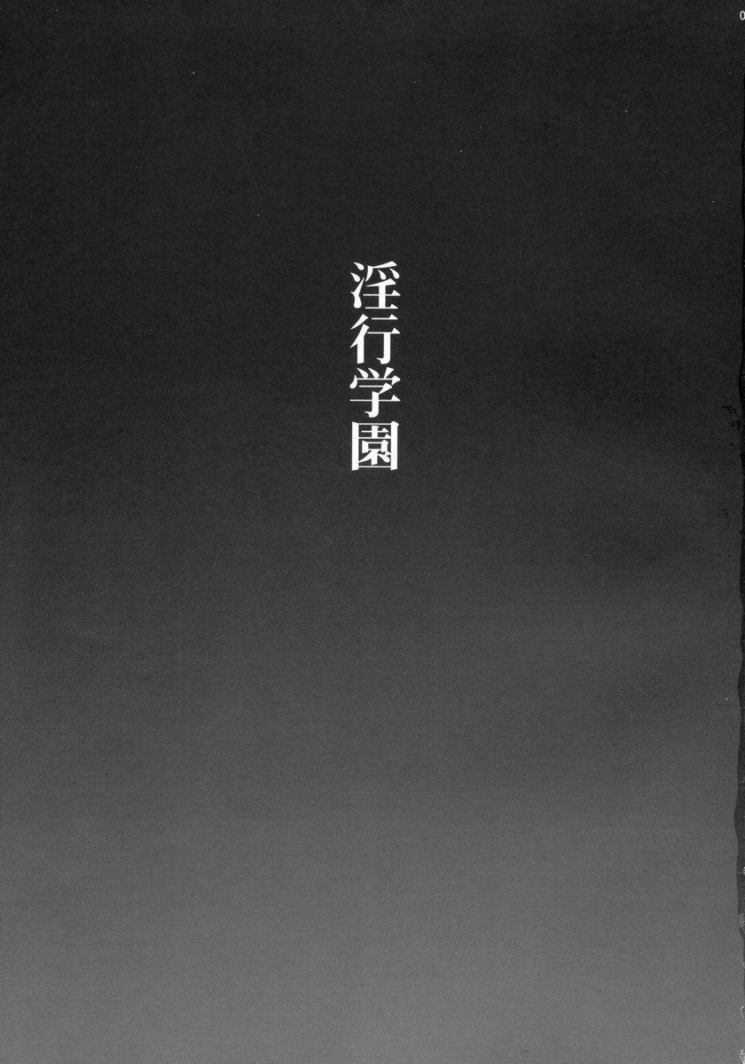 Inkou Gakuen 1