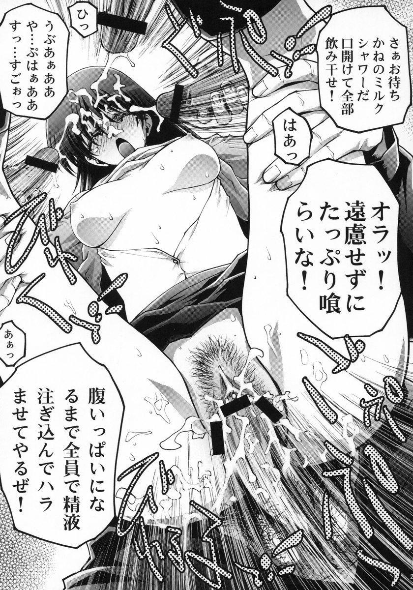 Inkou Gakuen 23