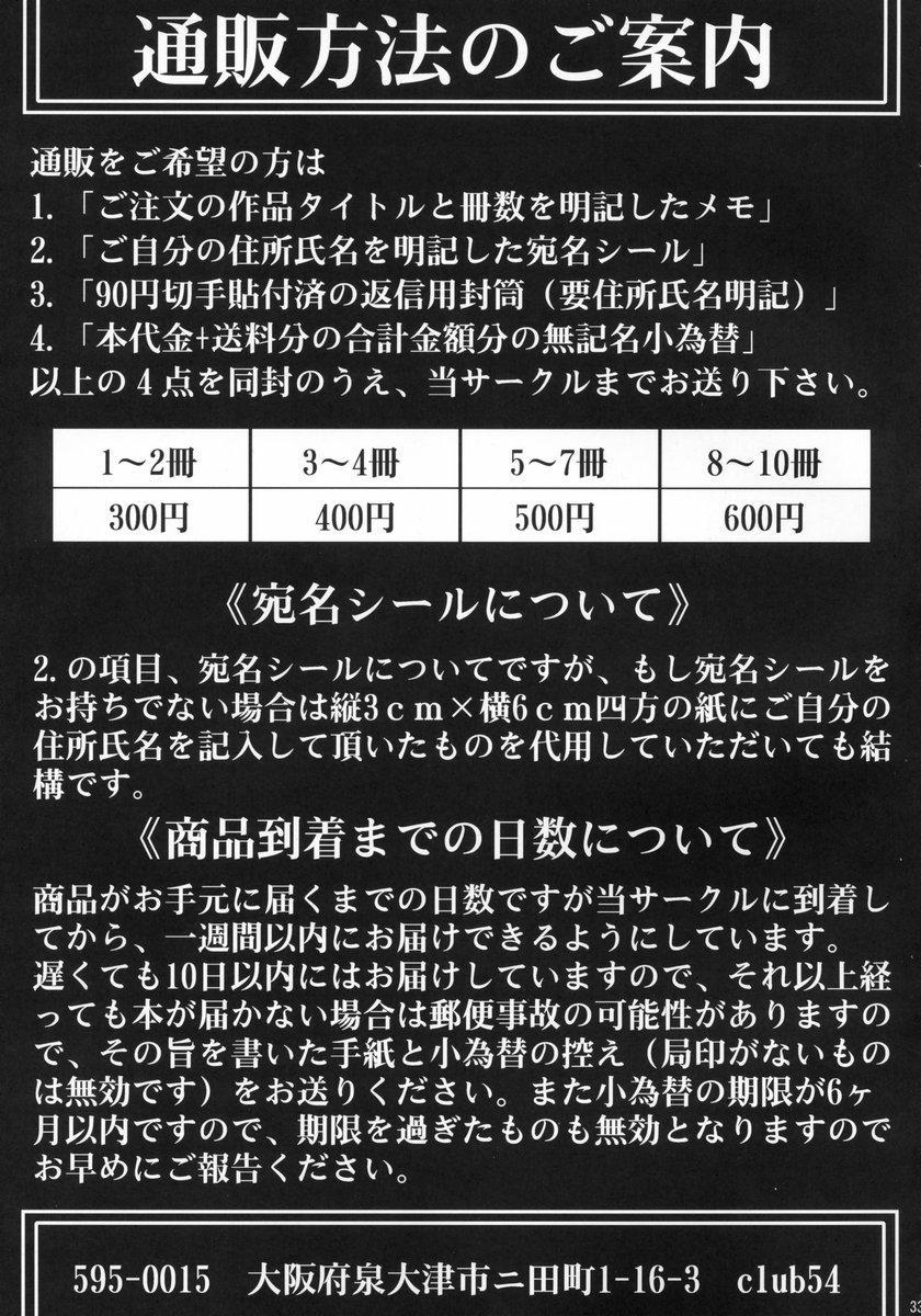 Inkou Gakuen 31