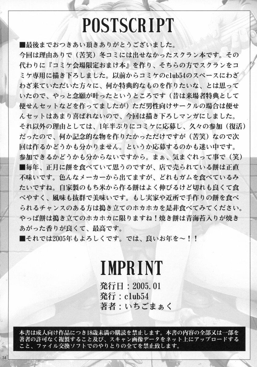 Inkou Gakuen 32
