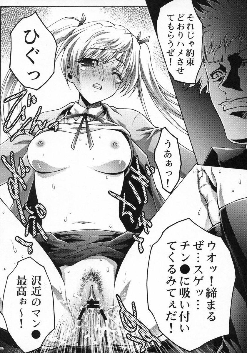 Inkou Gakuen 4