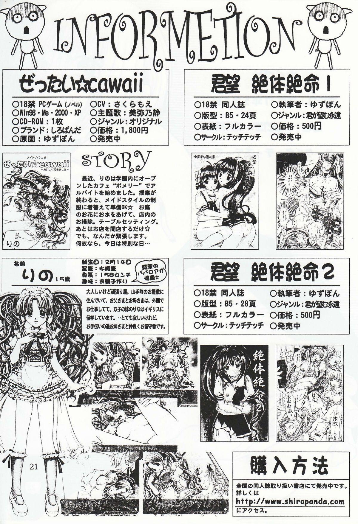 Ichigo 120% Zettai Zetsumei 19