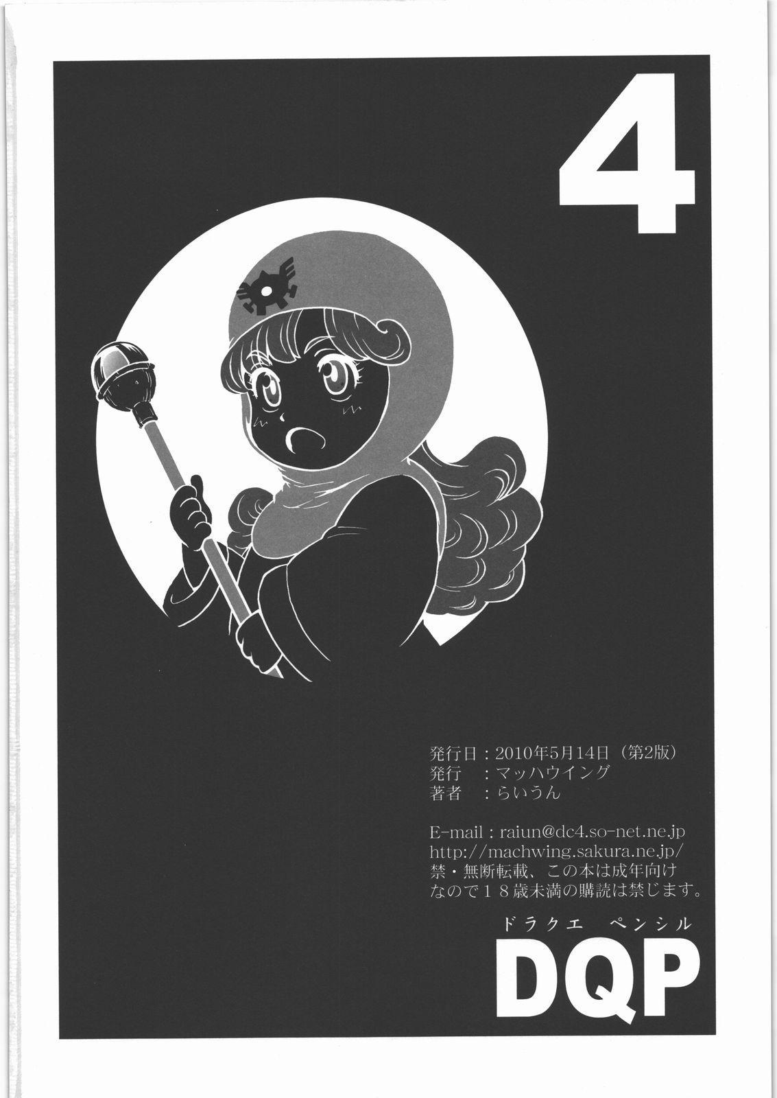 DQP 4 32