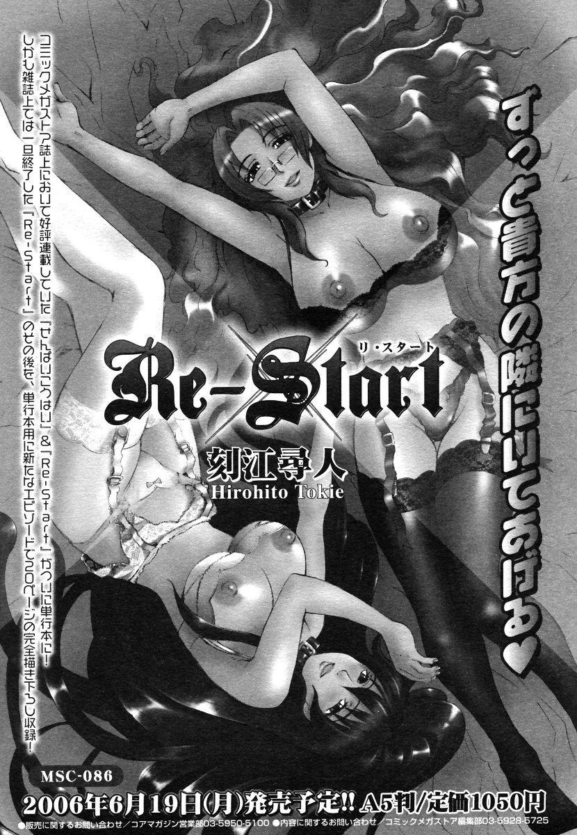 COMIC Megastore H 2006-07 275