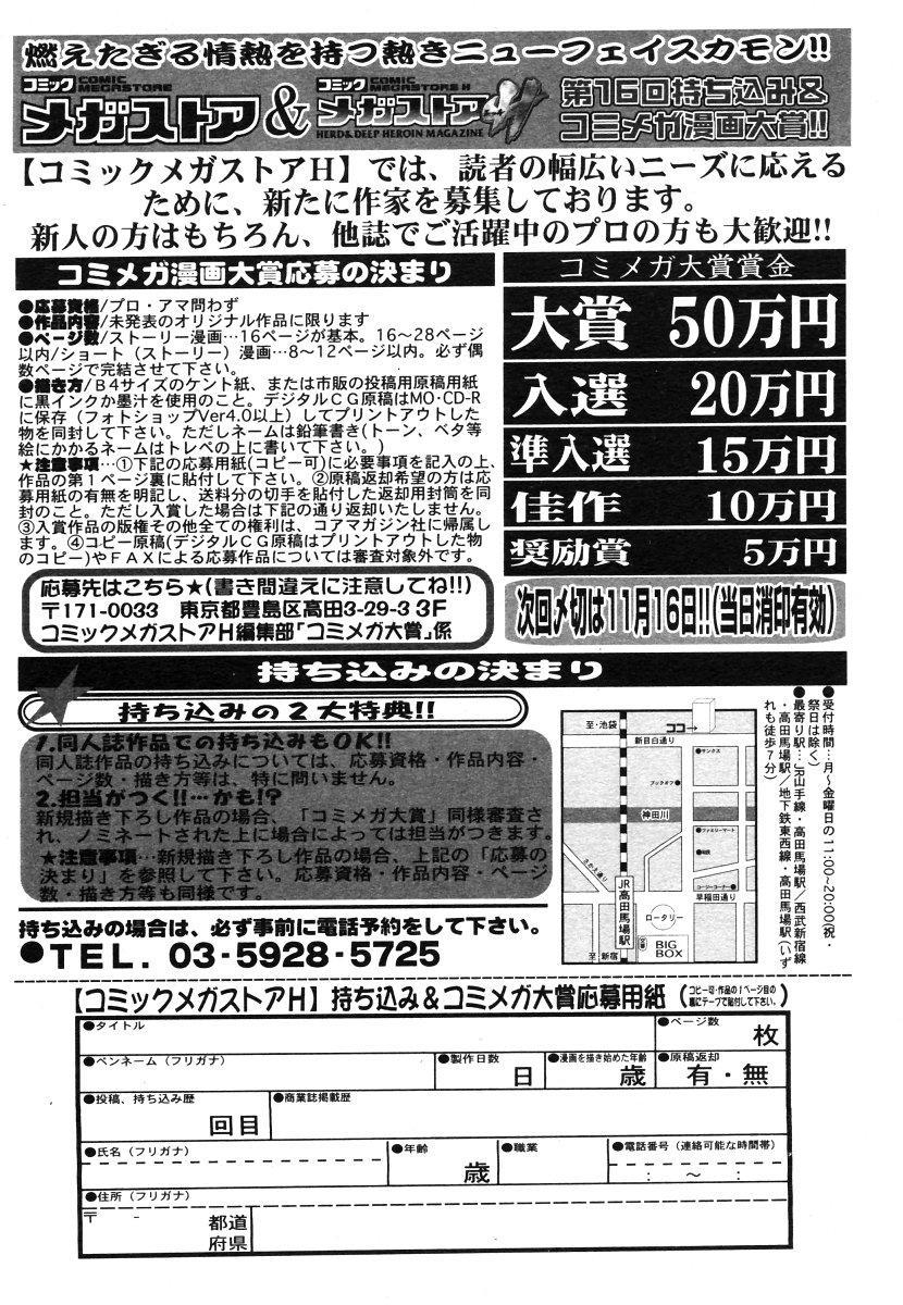 COMIC Megastore H 2006-07 487