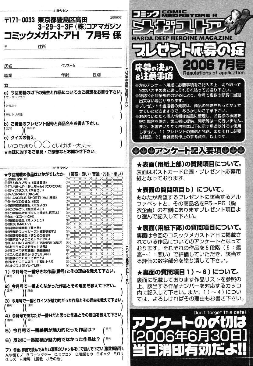 COMIC Megastore H 2006-07 488