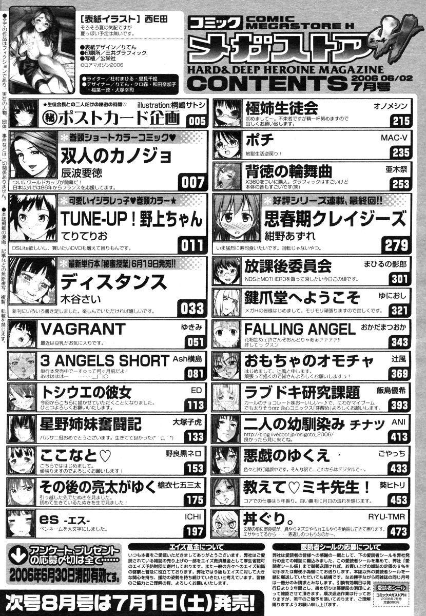 COMIC Megastore H 2006-07 491