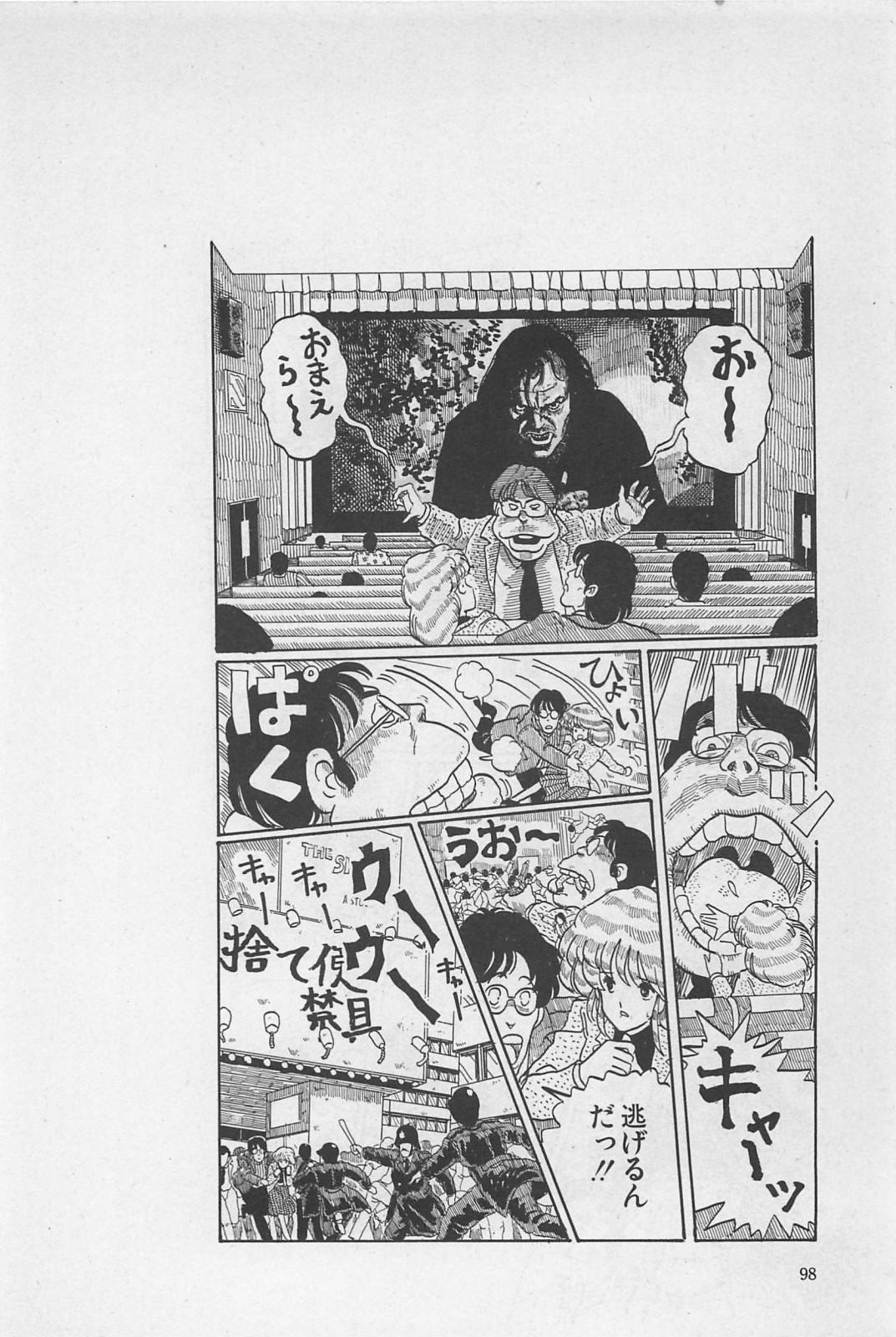 bishoujo syndrome 3 99