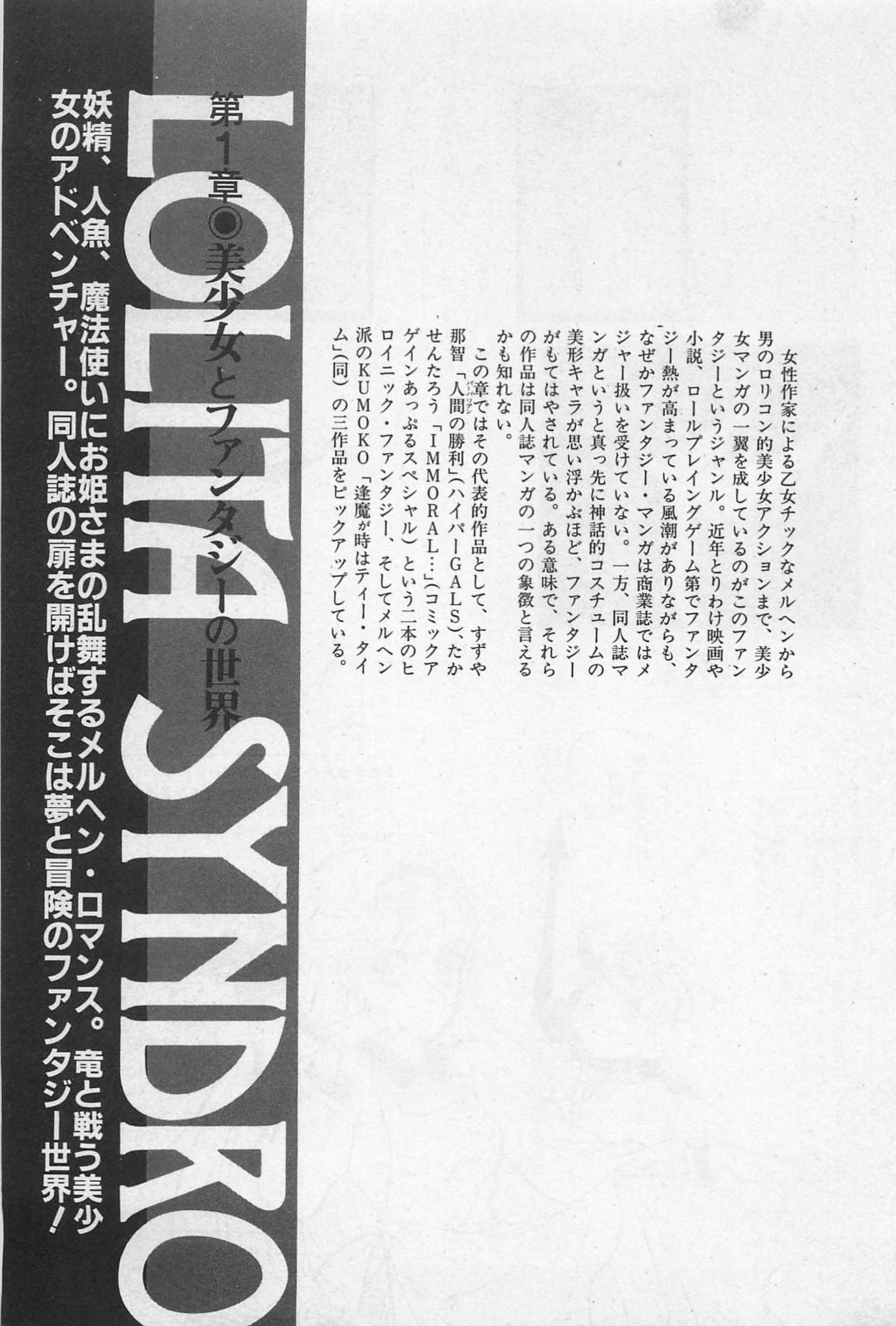 bishoujo syndrome 3 10