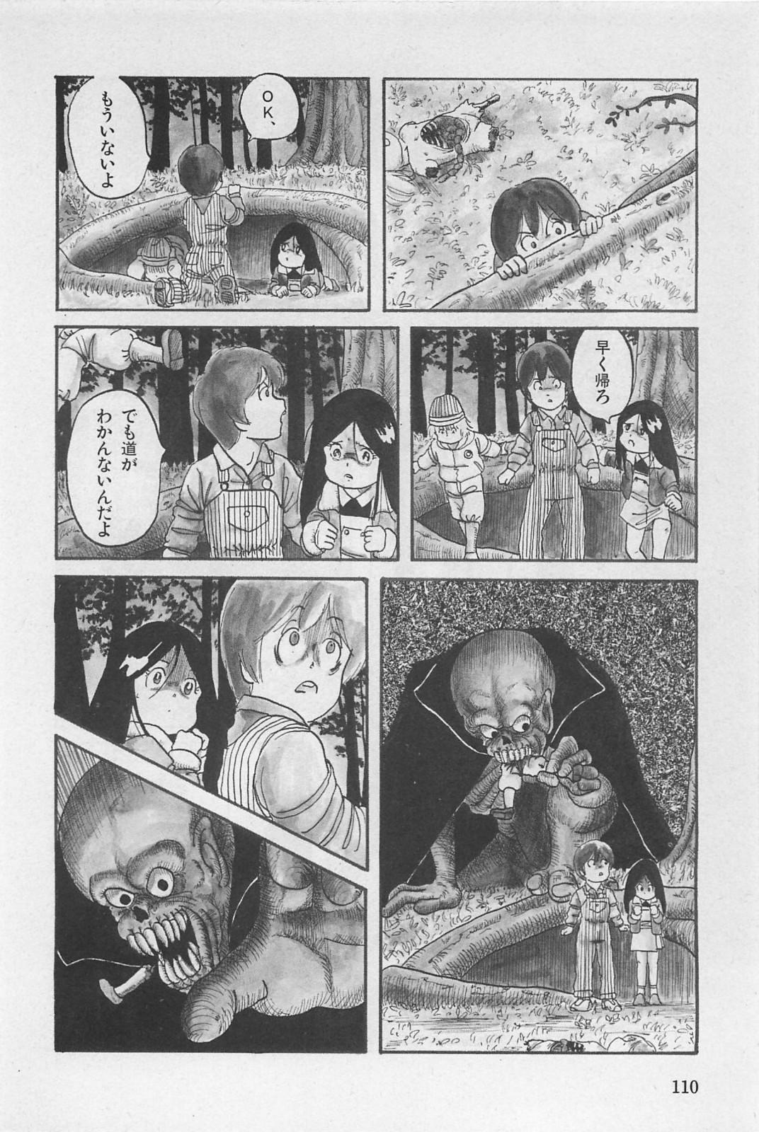 bishoujo syndrome 3 111
