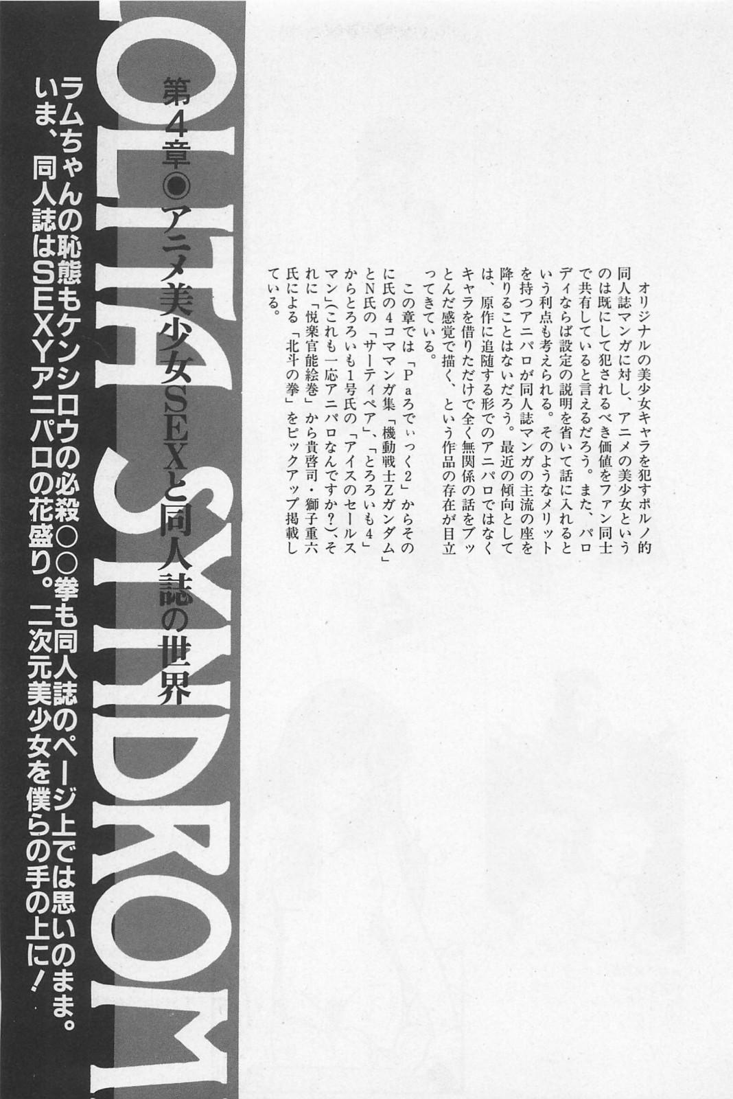 bishoujo syndrome 3 116