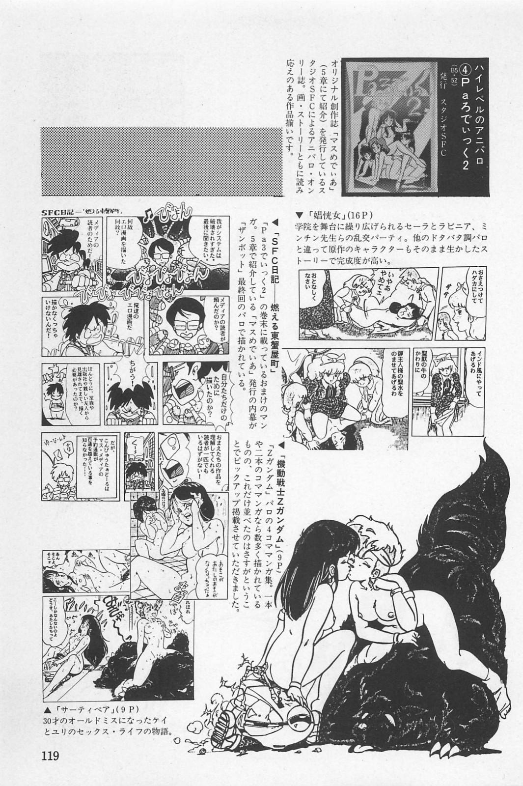 bishoujo syndrome 3 120